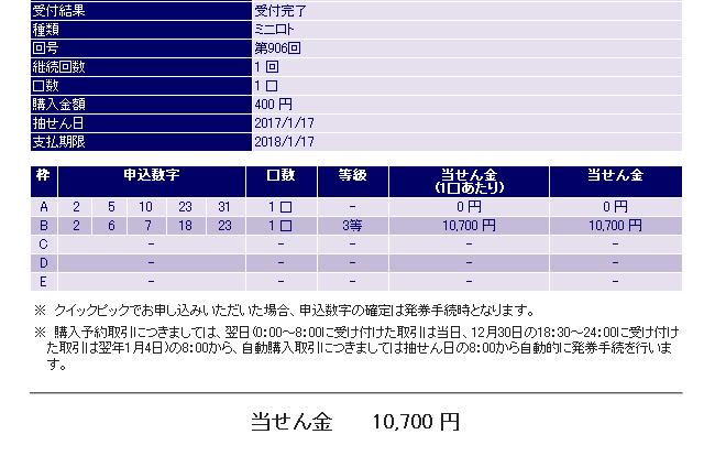 170118_202132_みずほ銀行:宝くじラッキーライン - 購入申込明細詳細(数字選択式宝くじ)